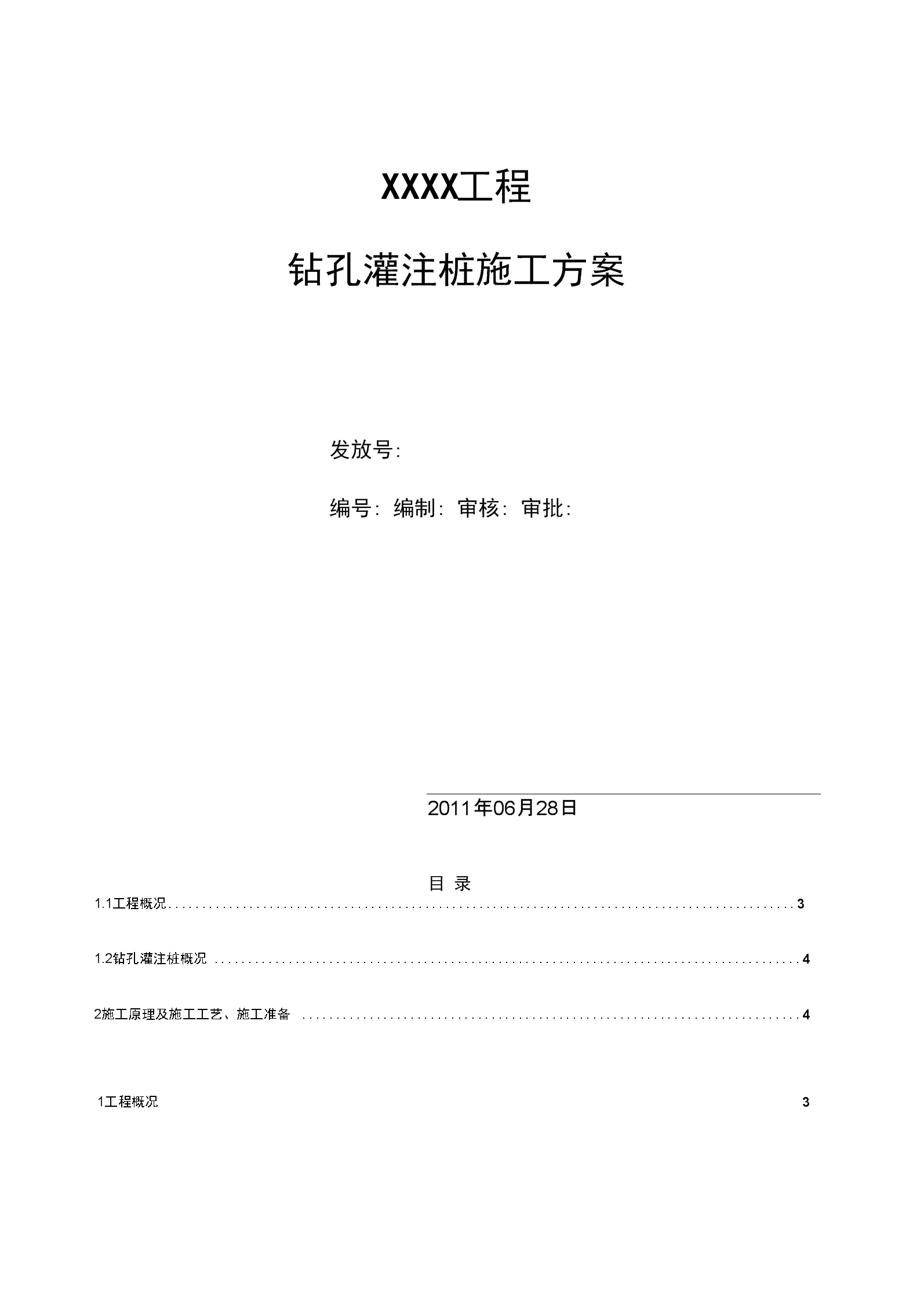 2020年新版旋挖钻机钻孔灌注桩施工.docx