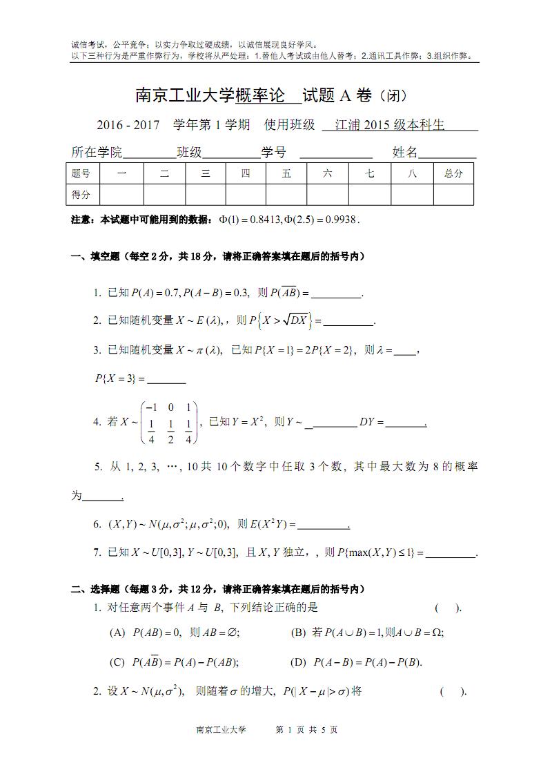 南京工业大学20162017概率论试卷(a).pdf