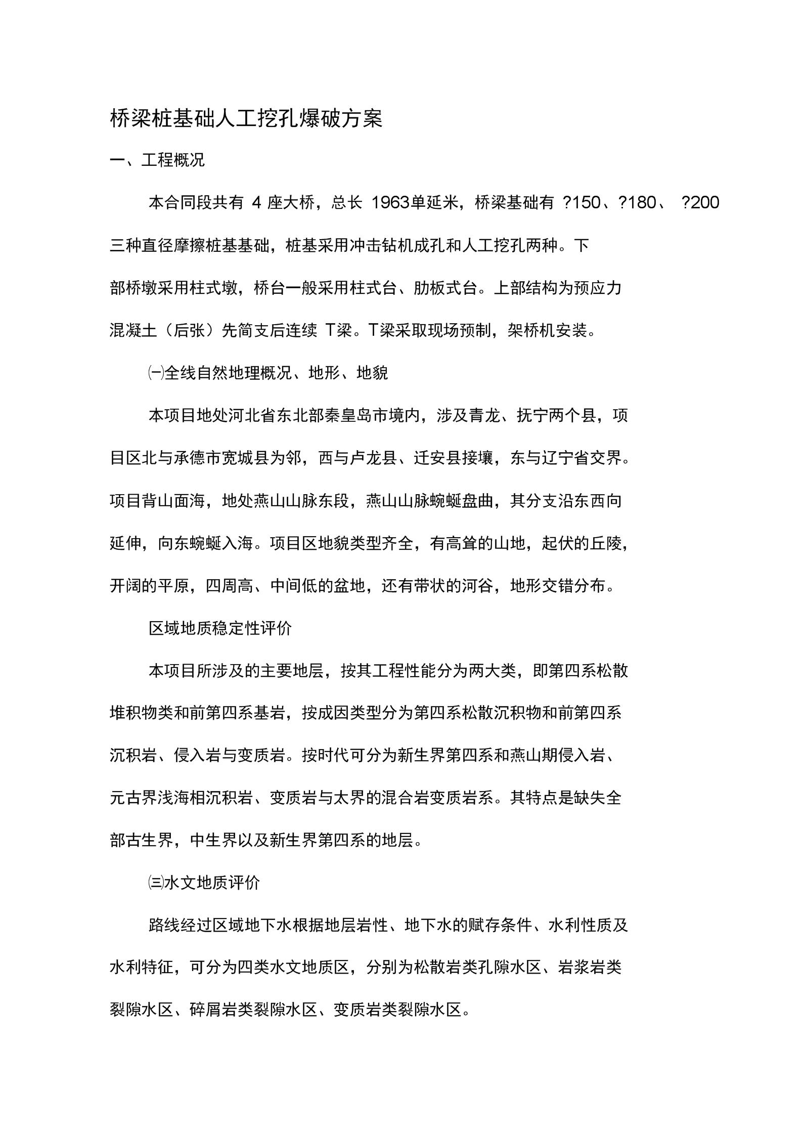 2020年新版人工挖孔桩爆破方案.docx