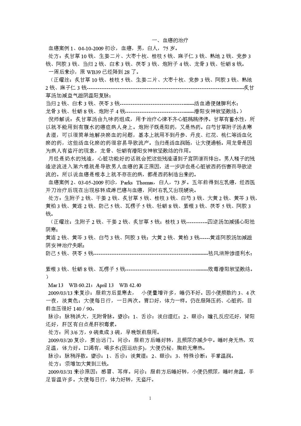 倪海厦医师讲经方病案-整理.doc