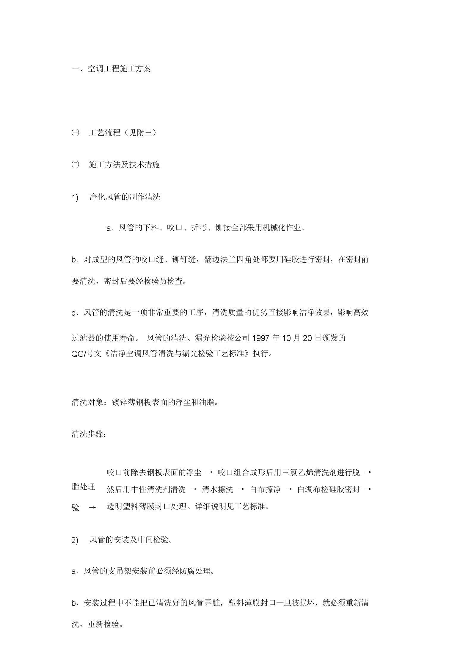 空调施工方案74331.doc