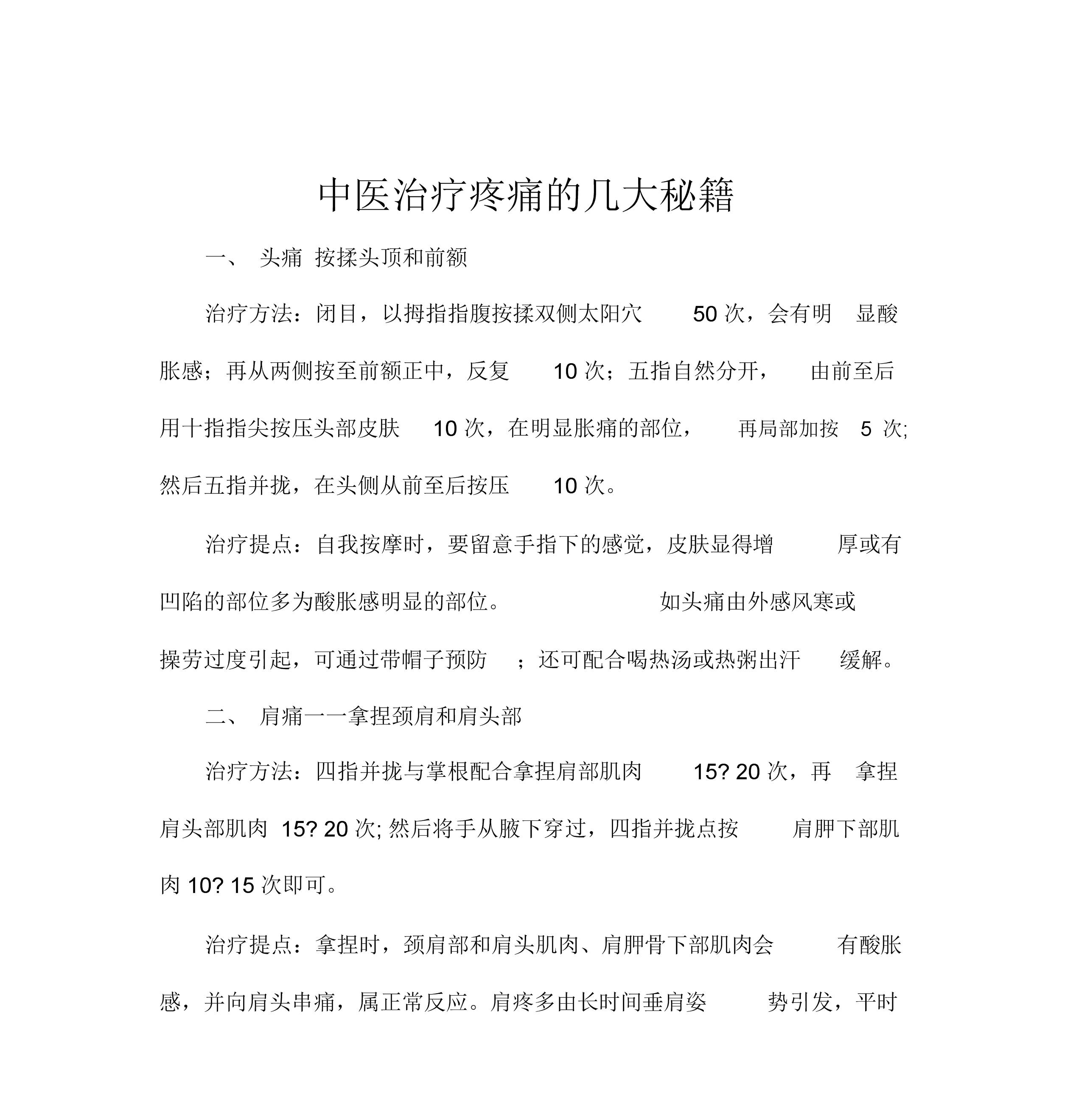 中医治疗疼痛的几大秘籍.doc