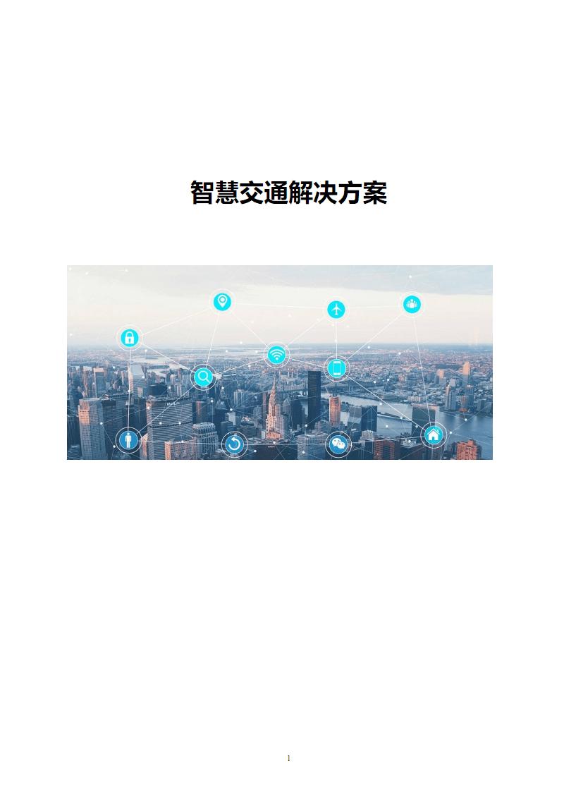智慧交通总体方案.pdf