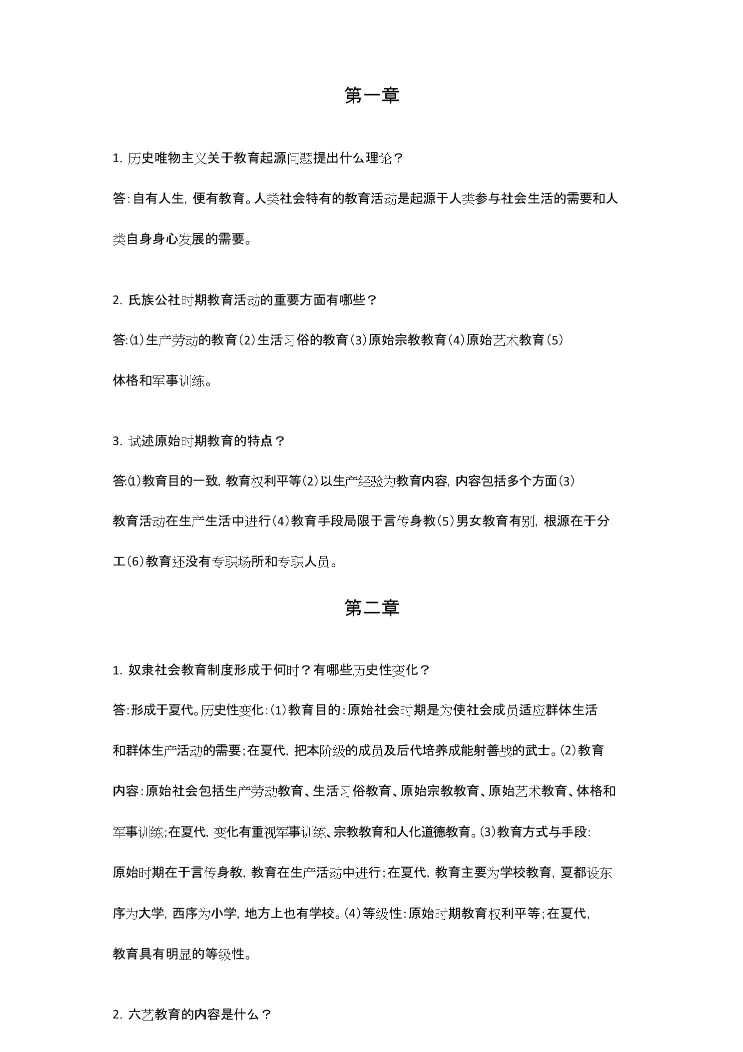 中国教育史第三版课后习题答案.doc