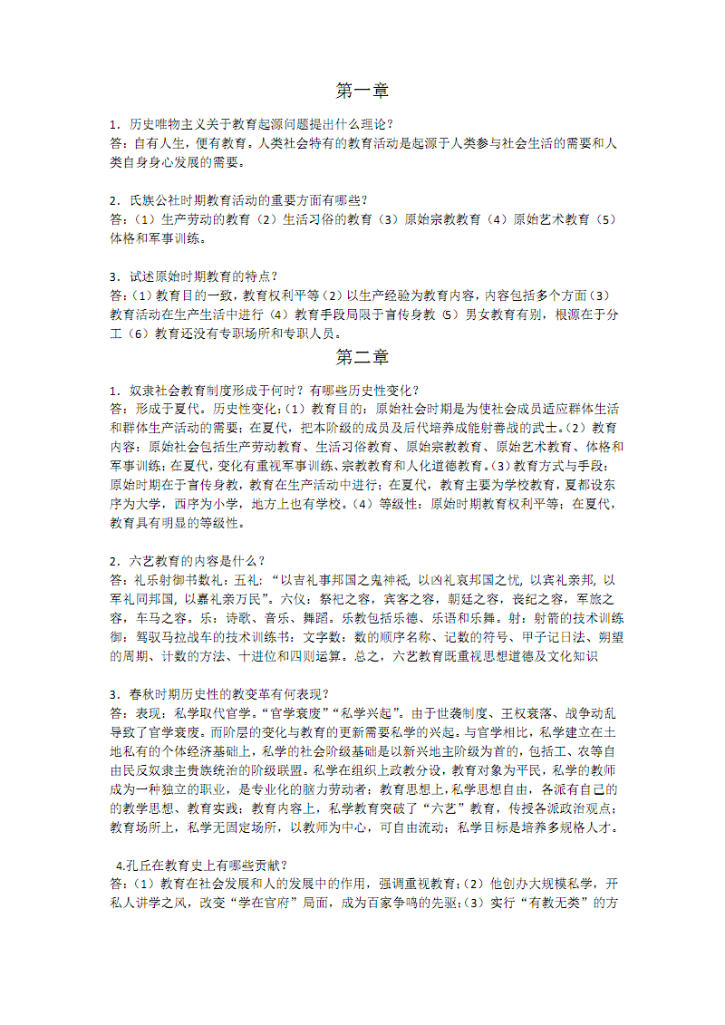 中国教育史第三版课后习题答案.pdf