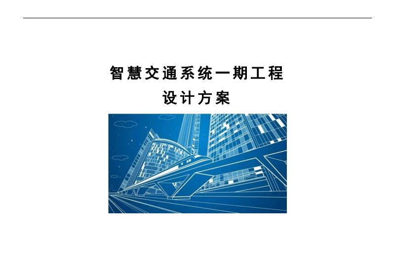 智慧交通系统工程设计方案.pdf