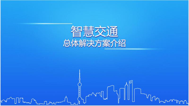 智慧交通总体技术方案.pdf
