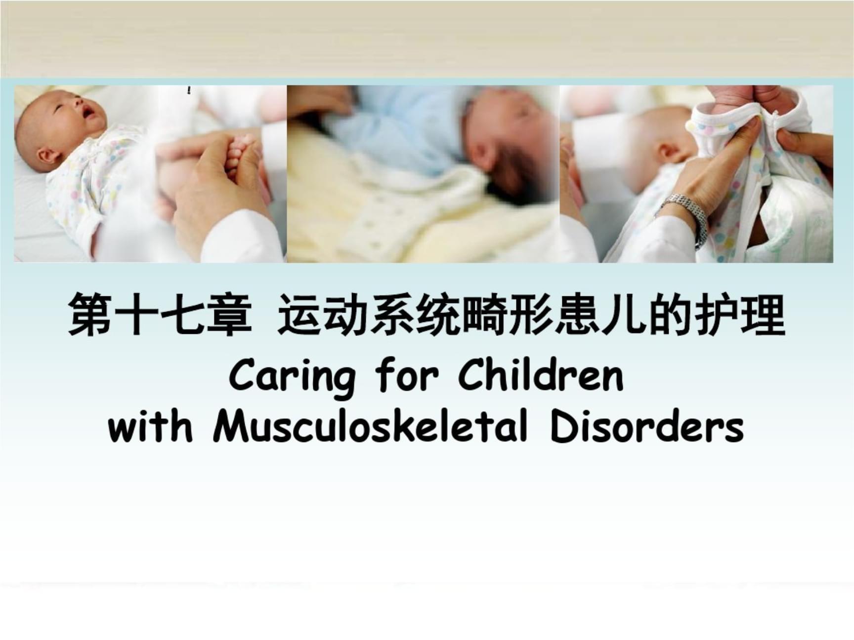 医疗健康--第五版儿科护理学第十七章__运动系统畸形患儿的护理.pptx