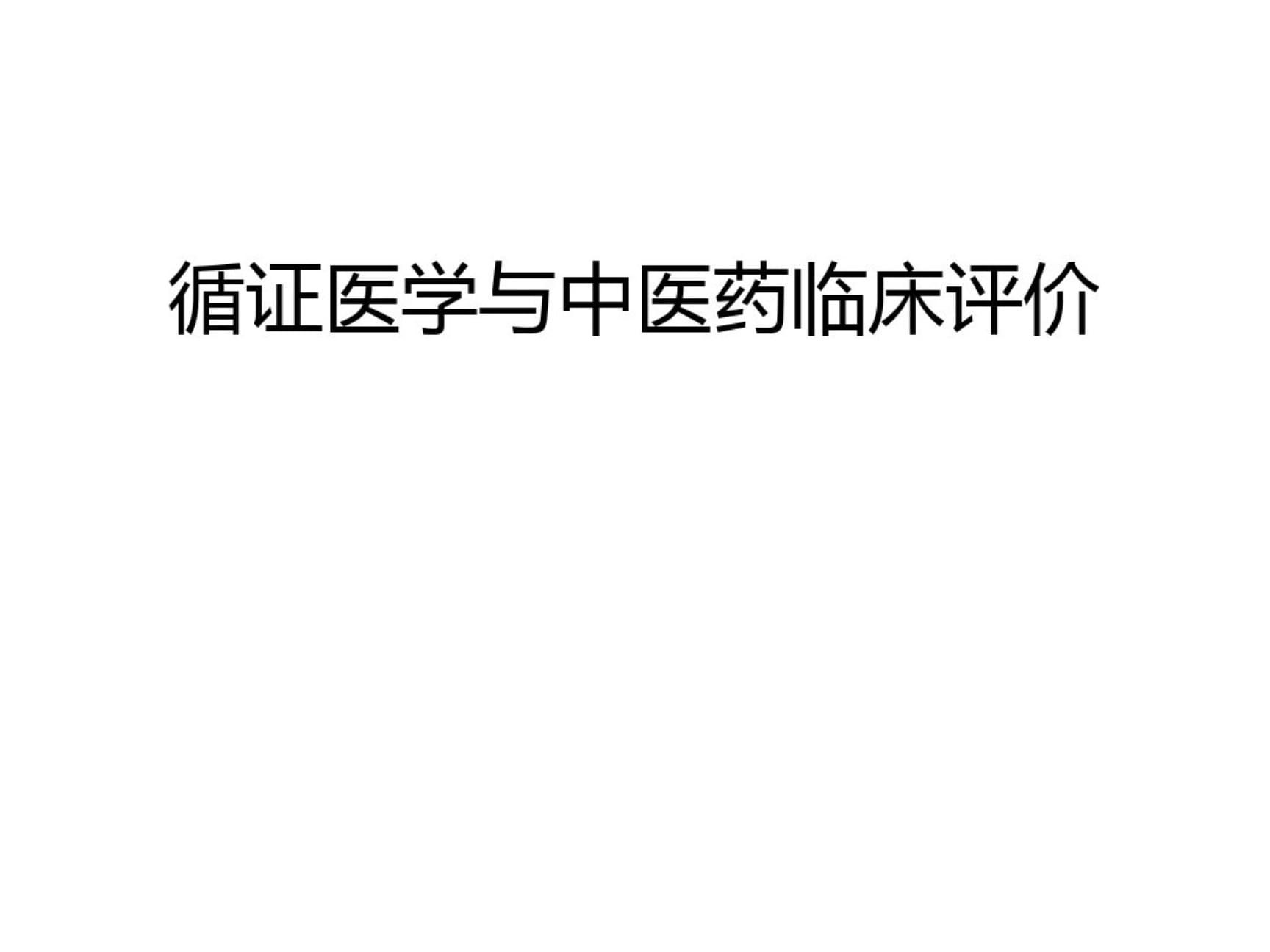 医疗健康--循证医学与中医药临床评价.pptx