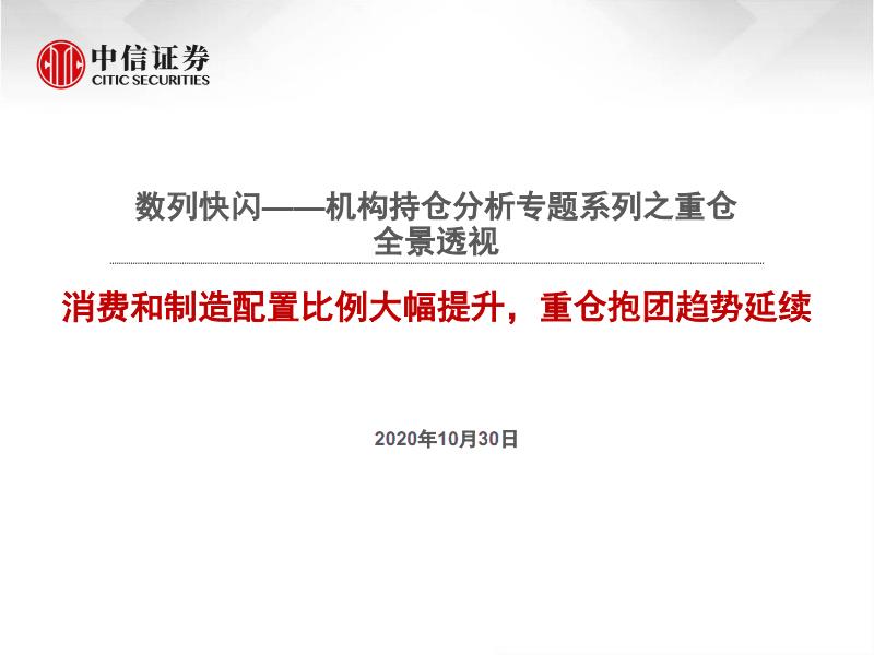 机构持仓分析专题系列之重仓全景分析报告:消费和制造配置比例,抱团取暖.pdf