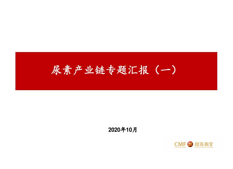 尿素产业链专题分析报告(一)2020.pdf