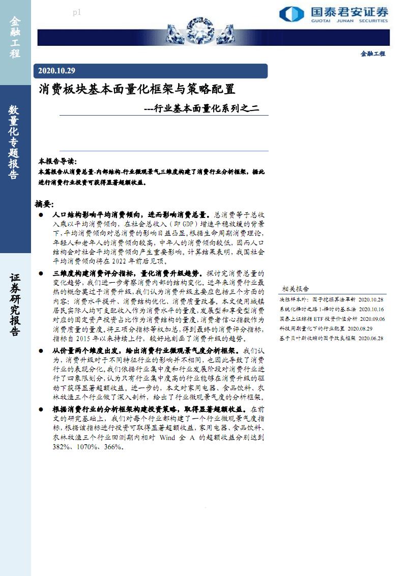 消费板块基本面量化框架与策略配置分析报告2020.pdf