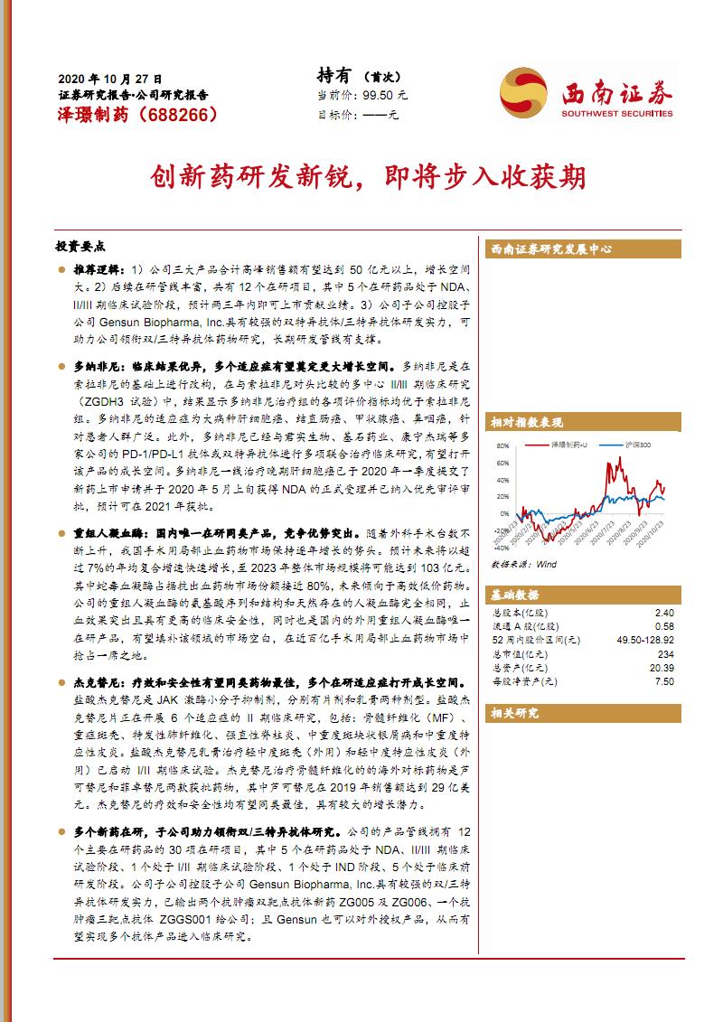 泽璟制药-市场前景及投资研究报告-创新药研发新锐.pdf