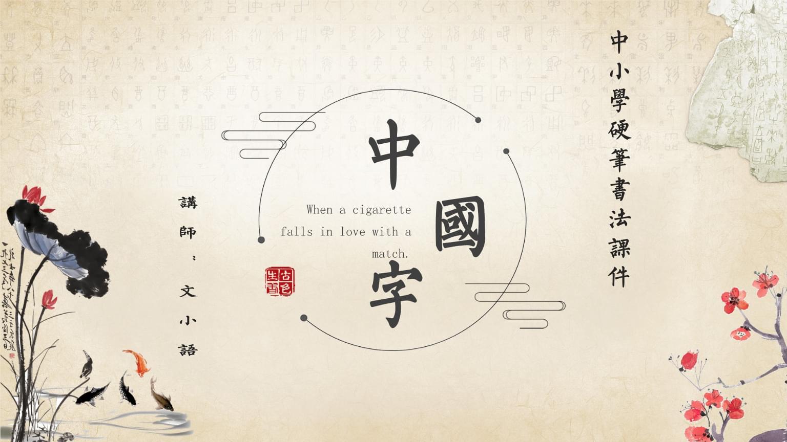 中小学书法教学课件中国书法史.ppt