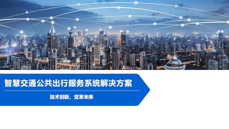 智慧交通公共出行服务系统解决方案.pdf