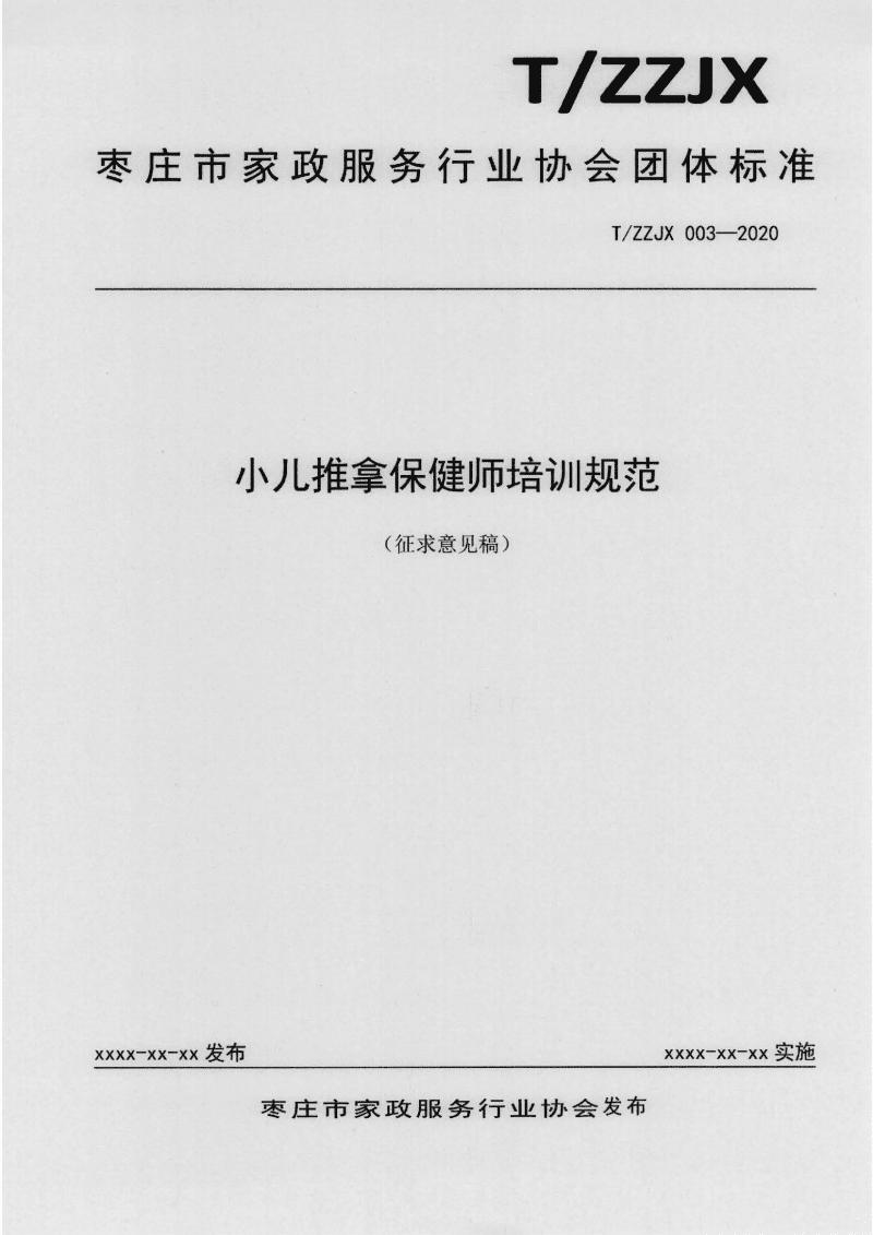 小儿推拿保健师培训规范-团体标准.pdf