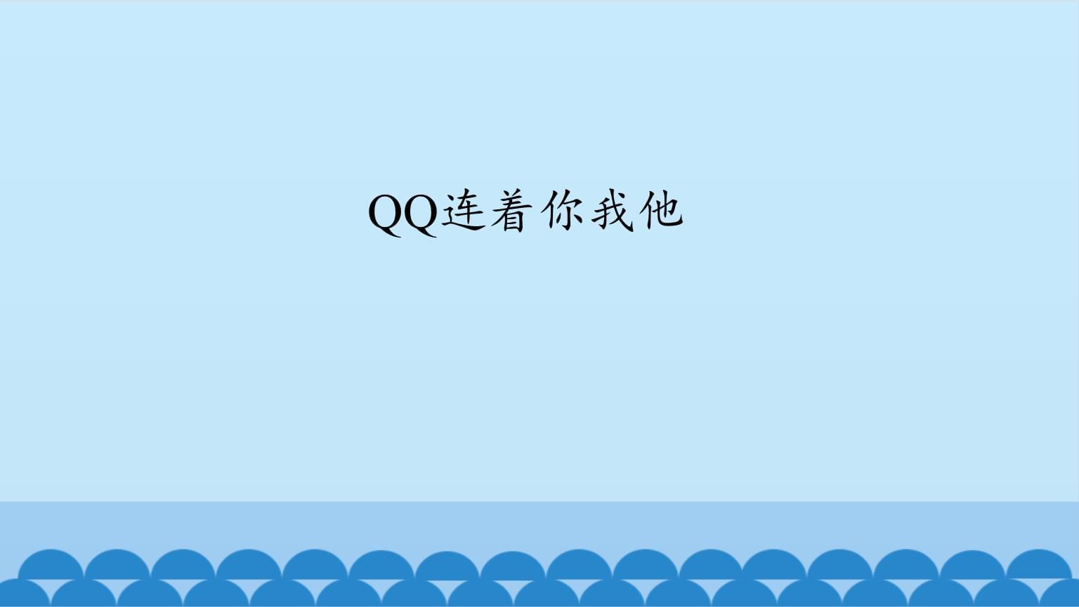 四年级全一册信息技术课件-第十三课 QQ连着你我他 华中科大版(共14张PPT).pptx