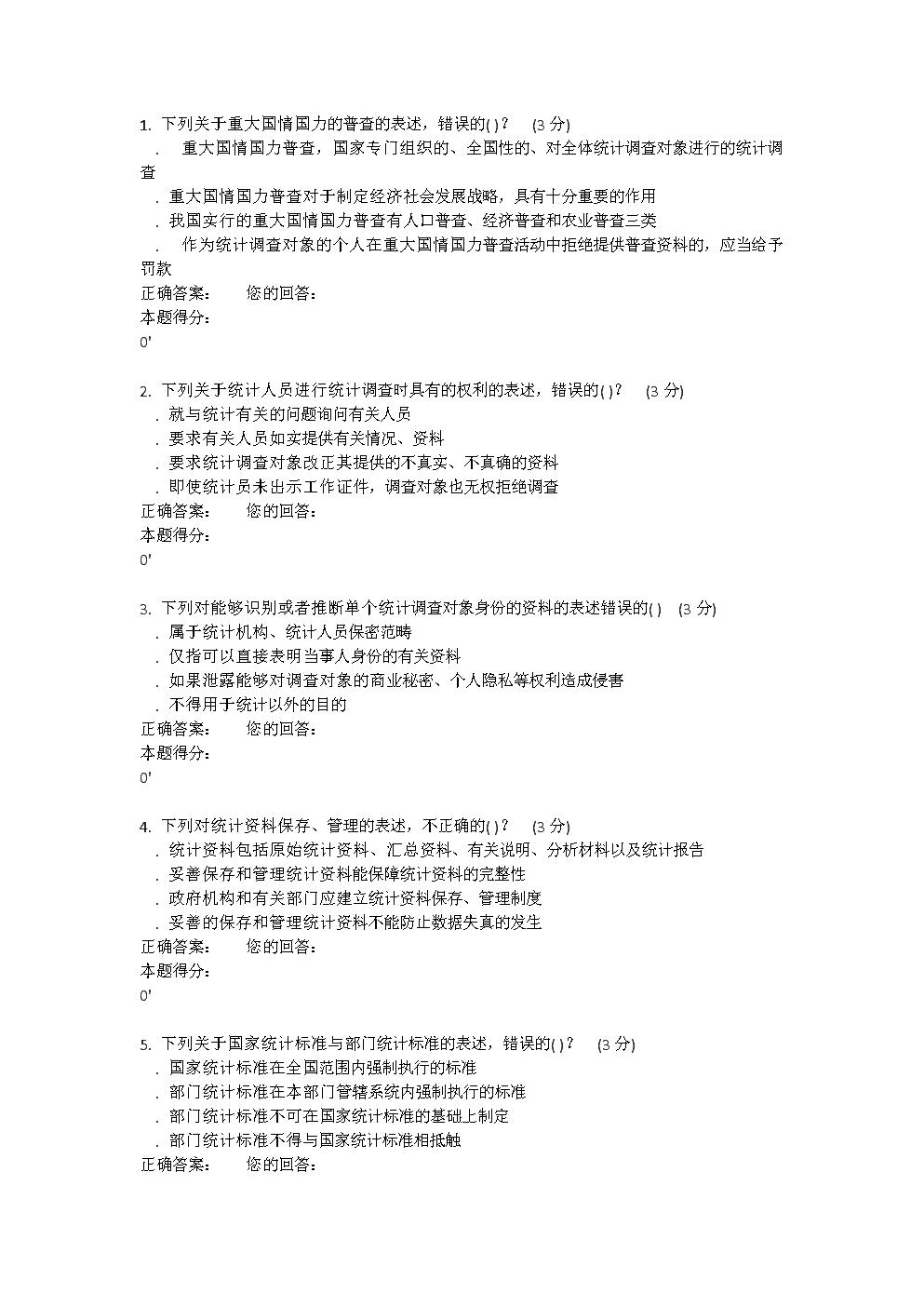 2020年浙江新《统计法》解读题库题目.docx
