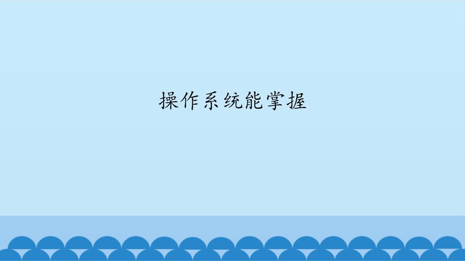 三年级全一册信息技术课件-第十二课 操作系统能掌握 华中科大版(共17张PPT).pptx