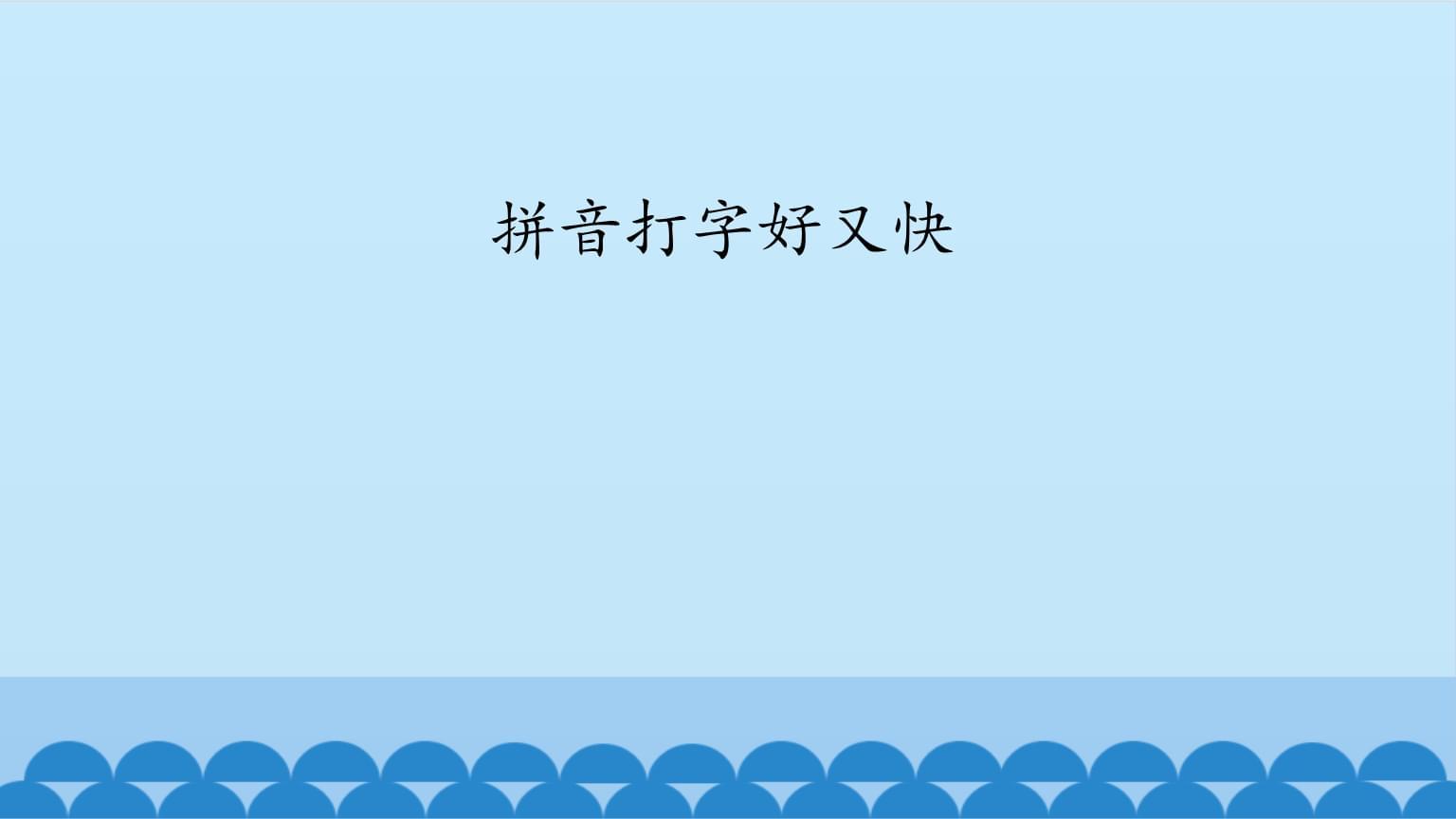 三年级全一册信息技术课件-第四课 拼音打字好又快 华中科大版(共17张PPT).pptx