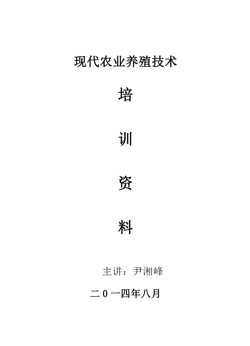 养殖技术培训 .pdf