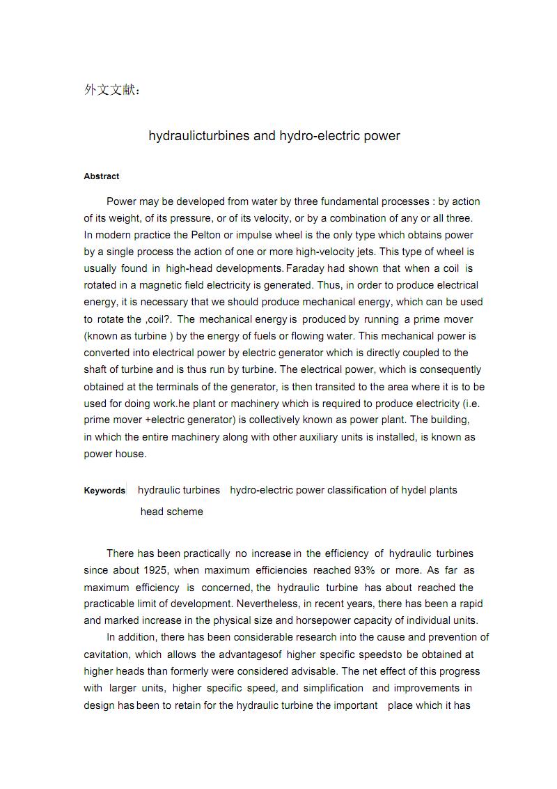毕业设计水利水电工程英文文献翻译.pdf