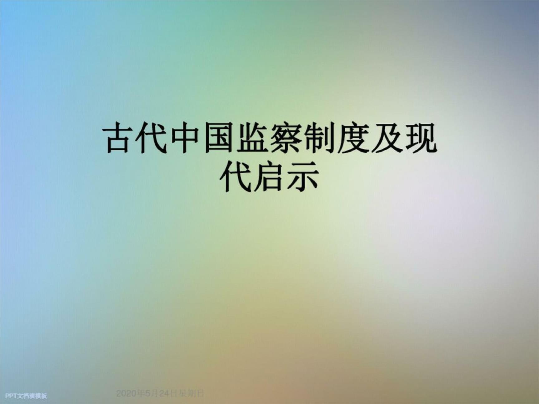 古代中国监察制度及现代启示-完整版.pptx
