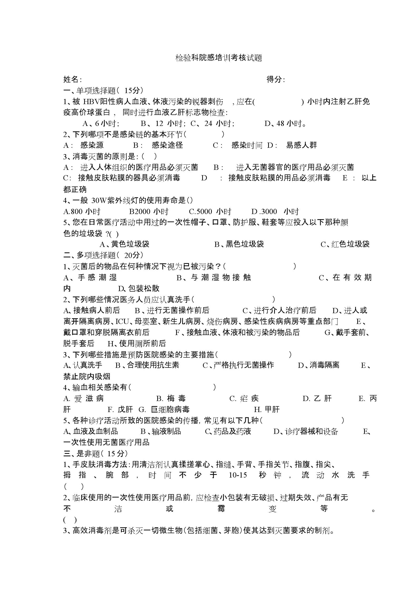 检验科院感考试(含答案)(4).docx