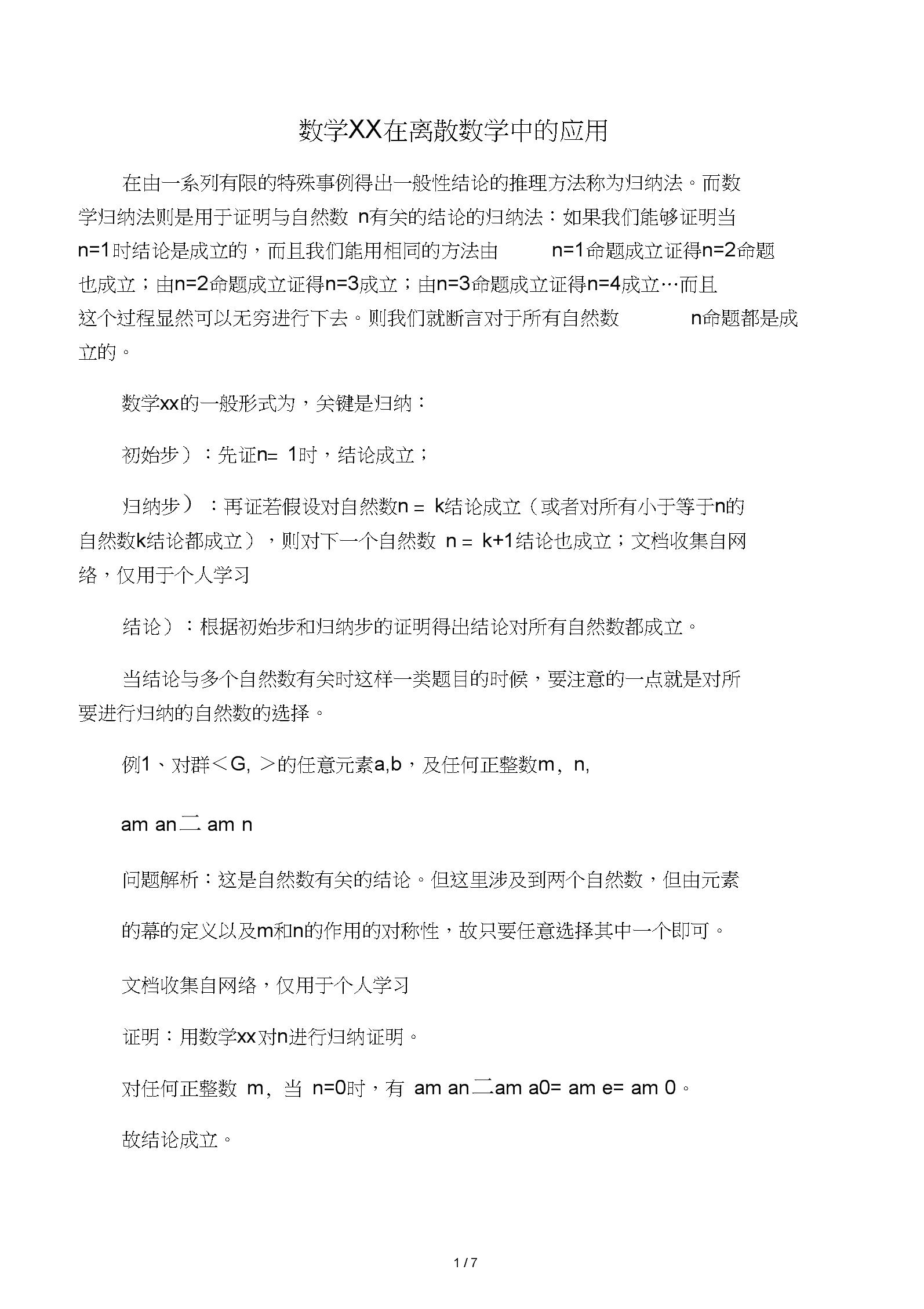 数学归纳法在离散数学中应用.docx