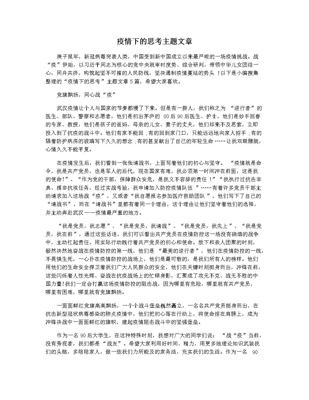疫情下的思考主题文章.docx