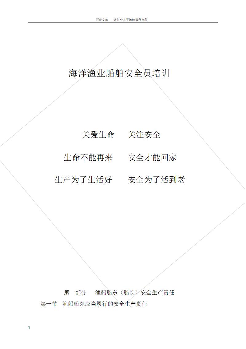 渔船安全员培训讲稿.pdf