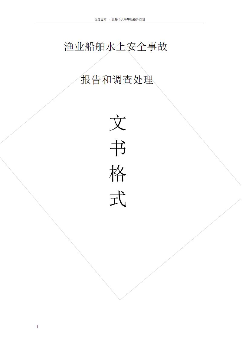 渔业船舶水上安全事故报告跟调查处理.pdf