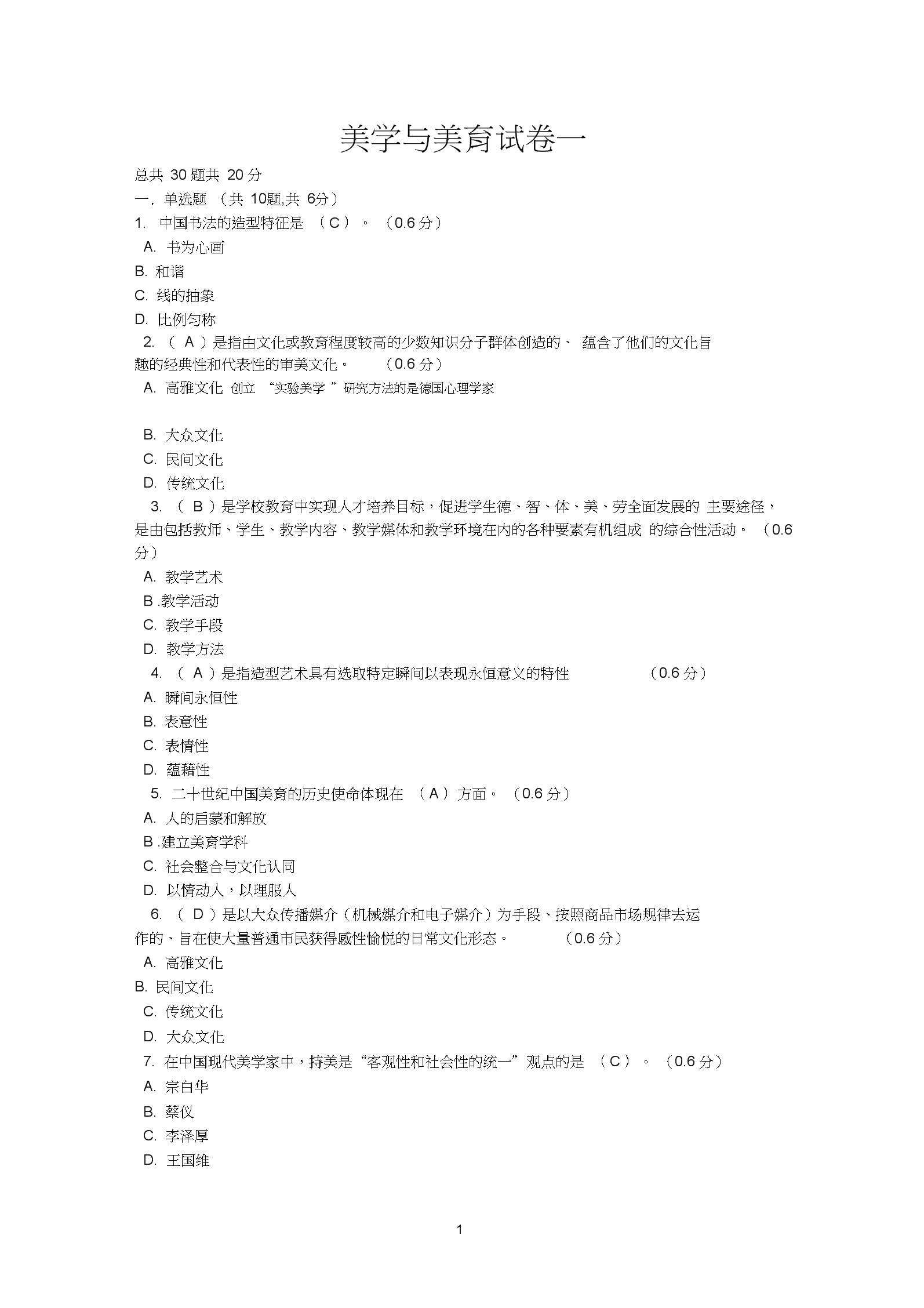 美学与美育考试汇总.docx
