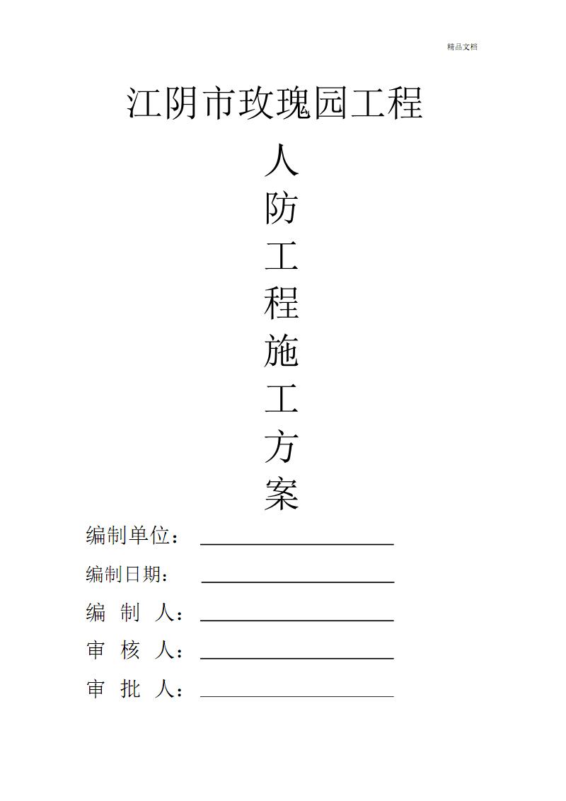 人防工程专项施工解决方.pdf