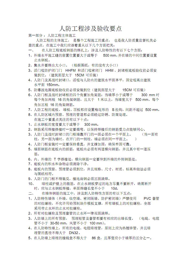 人防建设工程涉及验收要.pdf