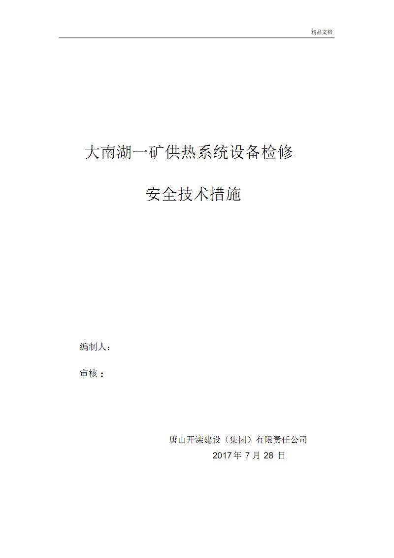 供热维护施工解决方案修改.pdf