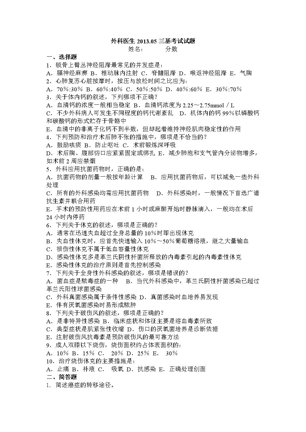 外科医生201305三基试题.doc