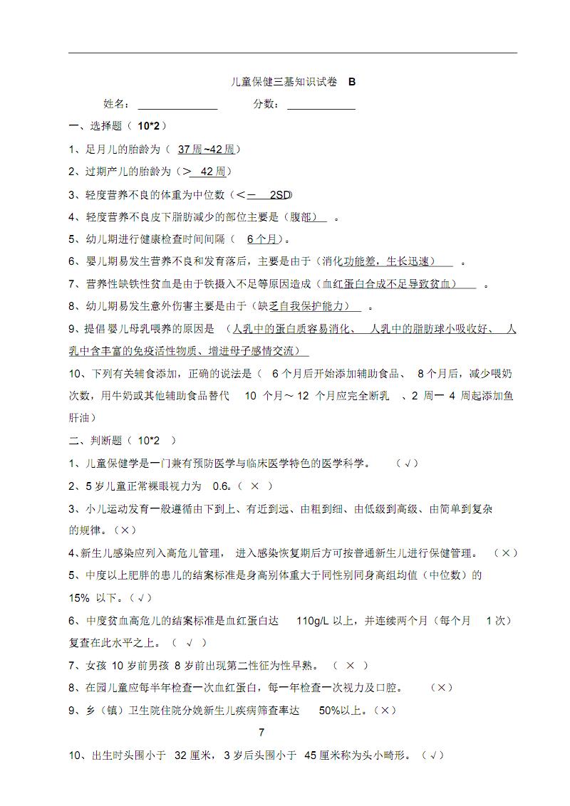 儿童保健三基考试卷B及答案4.pdf