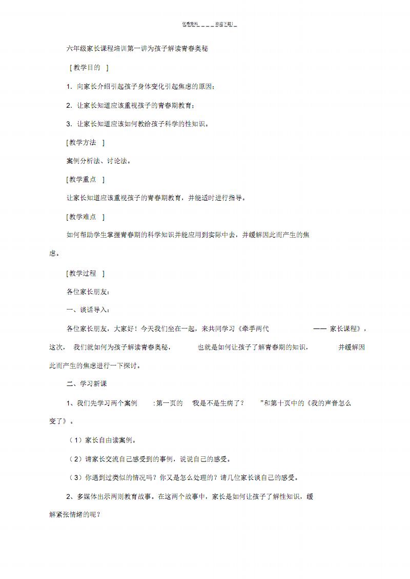 为孩子解读青春奥秘-教案.pdf
