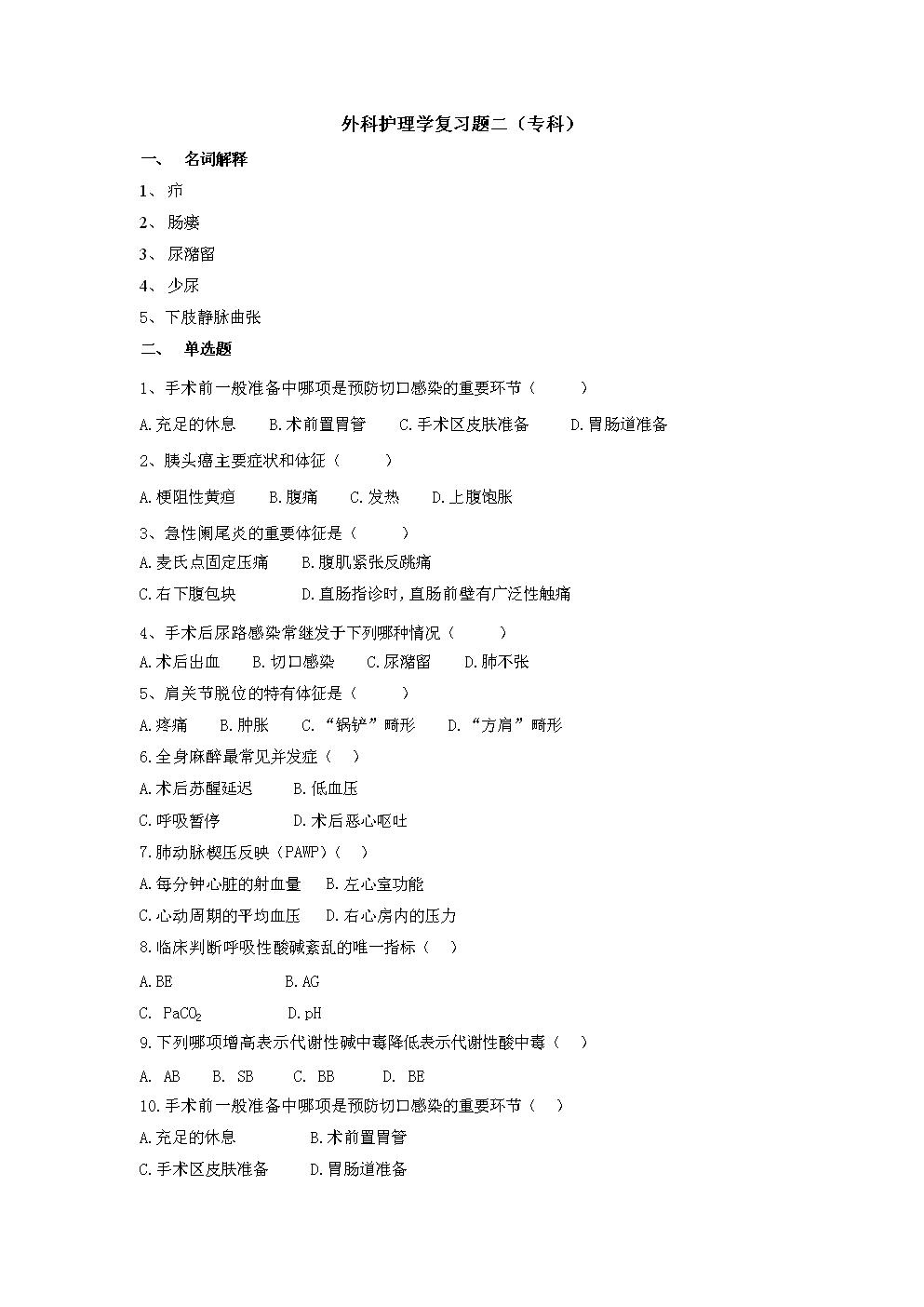 外科二练习题.doc