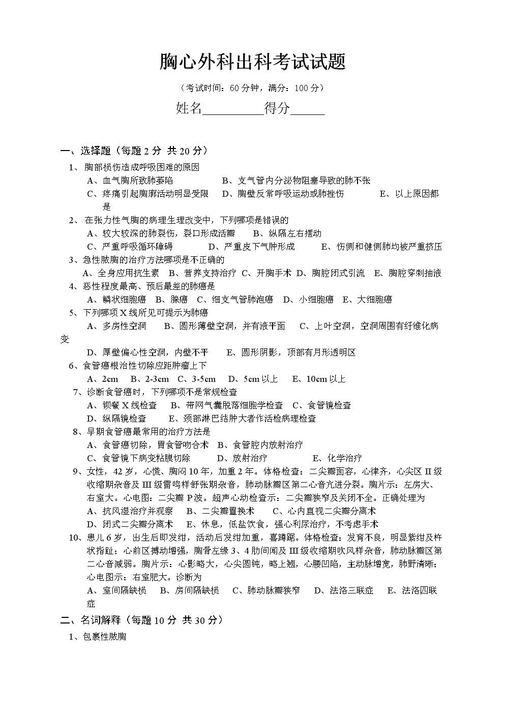 胸心外科出科考试试题.doc