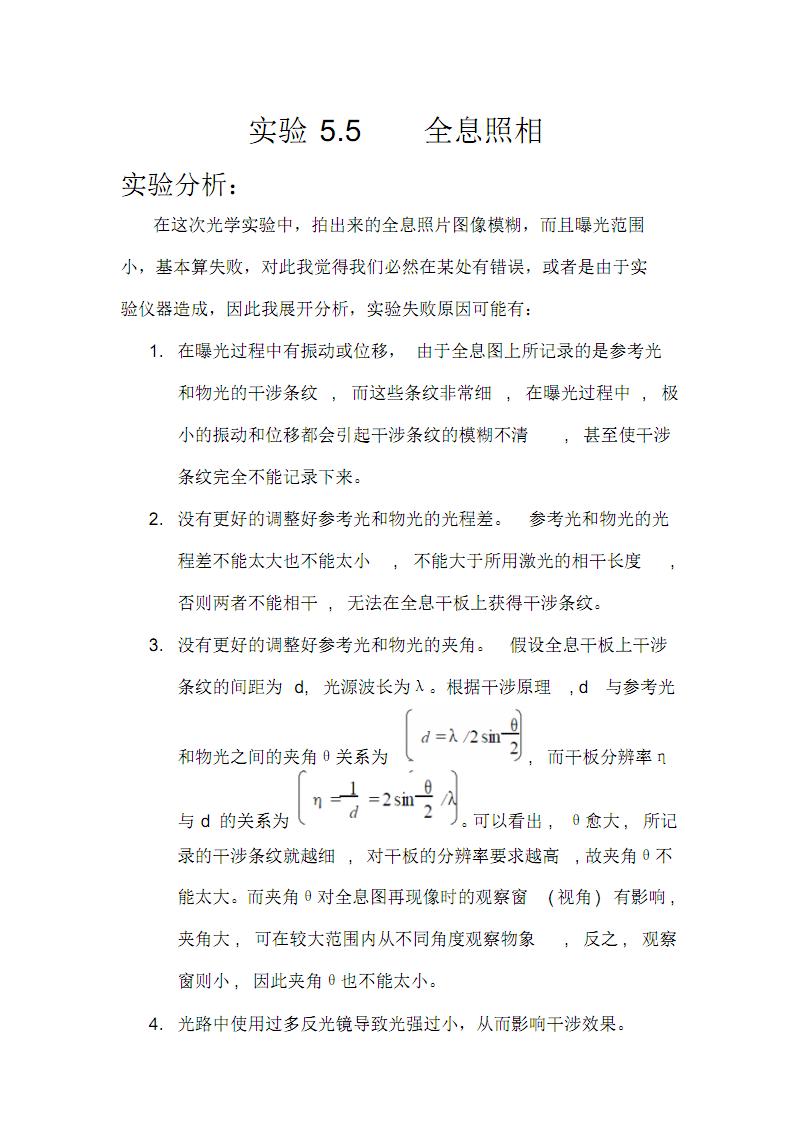 全息照相实验报告(完全版)x.pdf