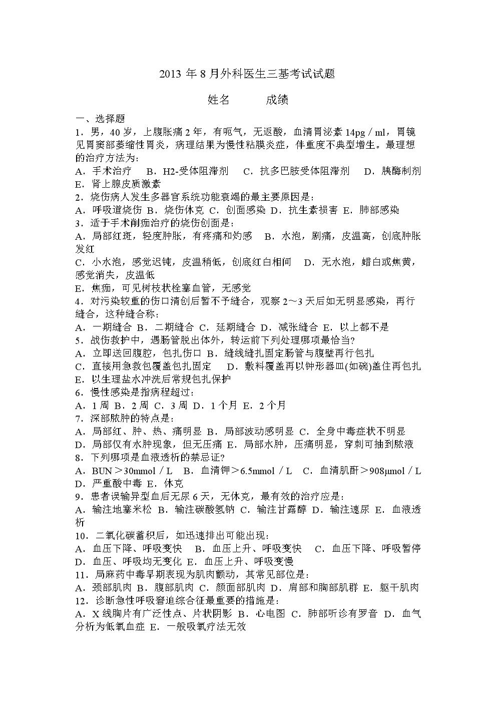 2013年8月外科医生三基考试试题.doc