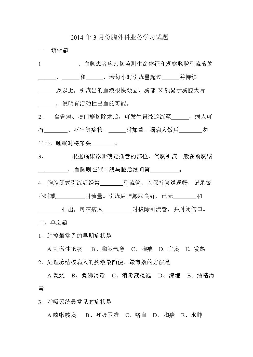 2014年3月份胸外科业务学习试题.doc