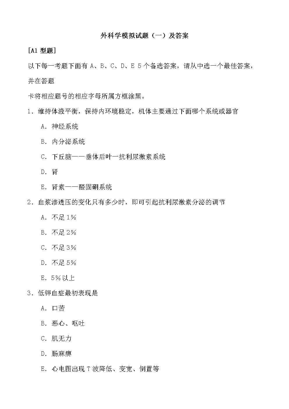 外科学模拟试题1.doc