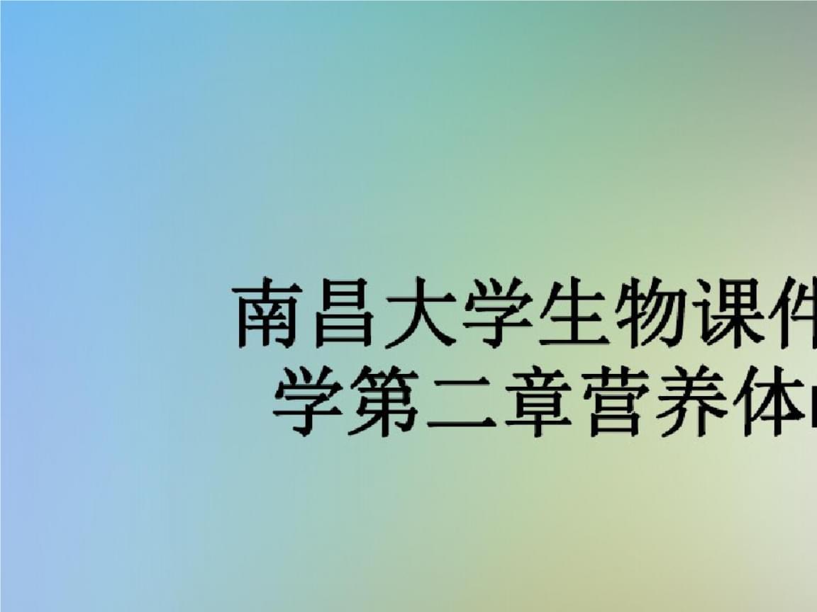 南昌大学生物课件菌物学第二章营养体new-完整版.pptx