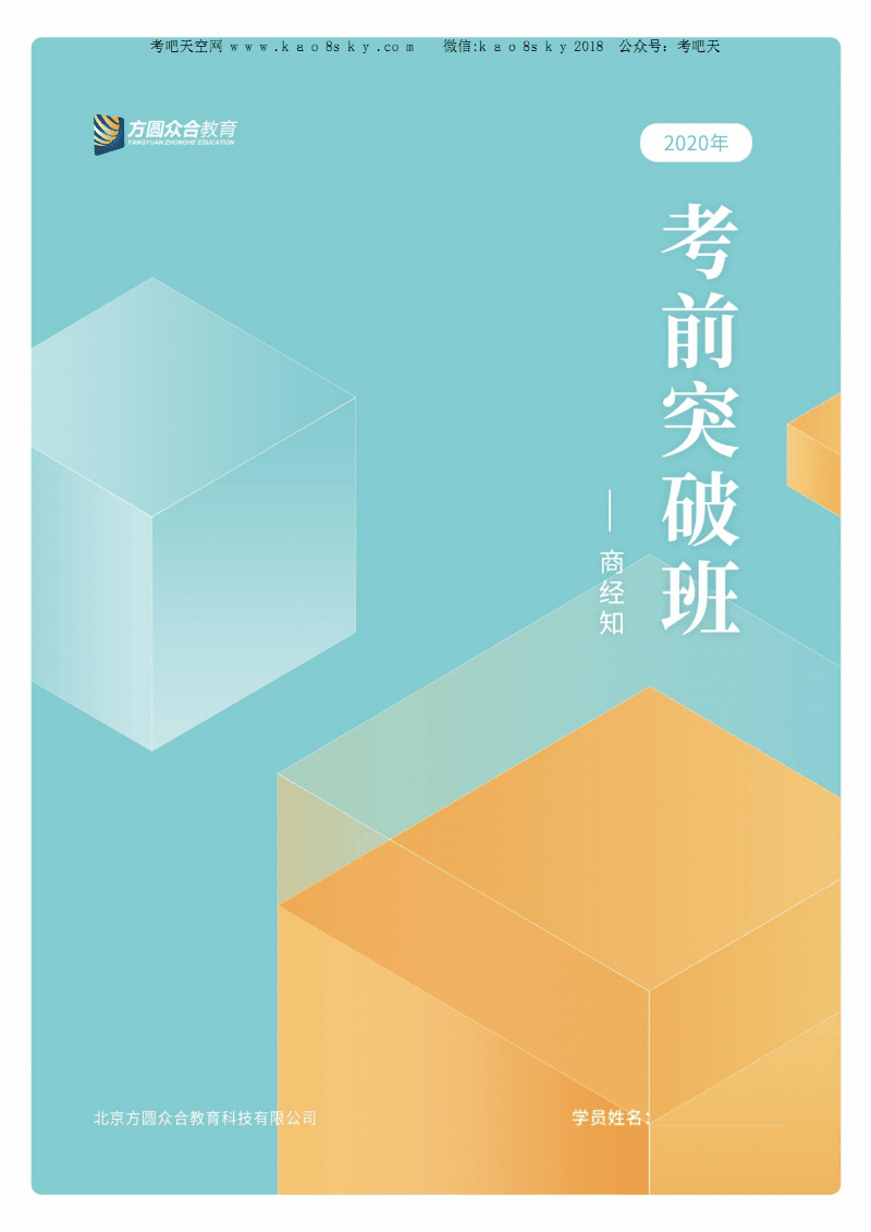 2020年远程客观题考前突破阶段讲义-商经知-郄鹏恩(答案版).pdf