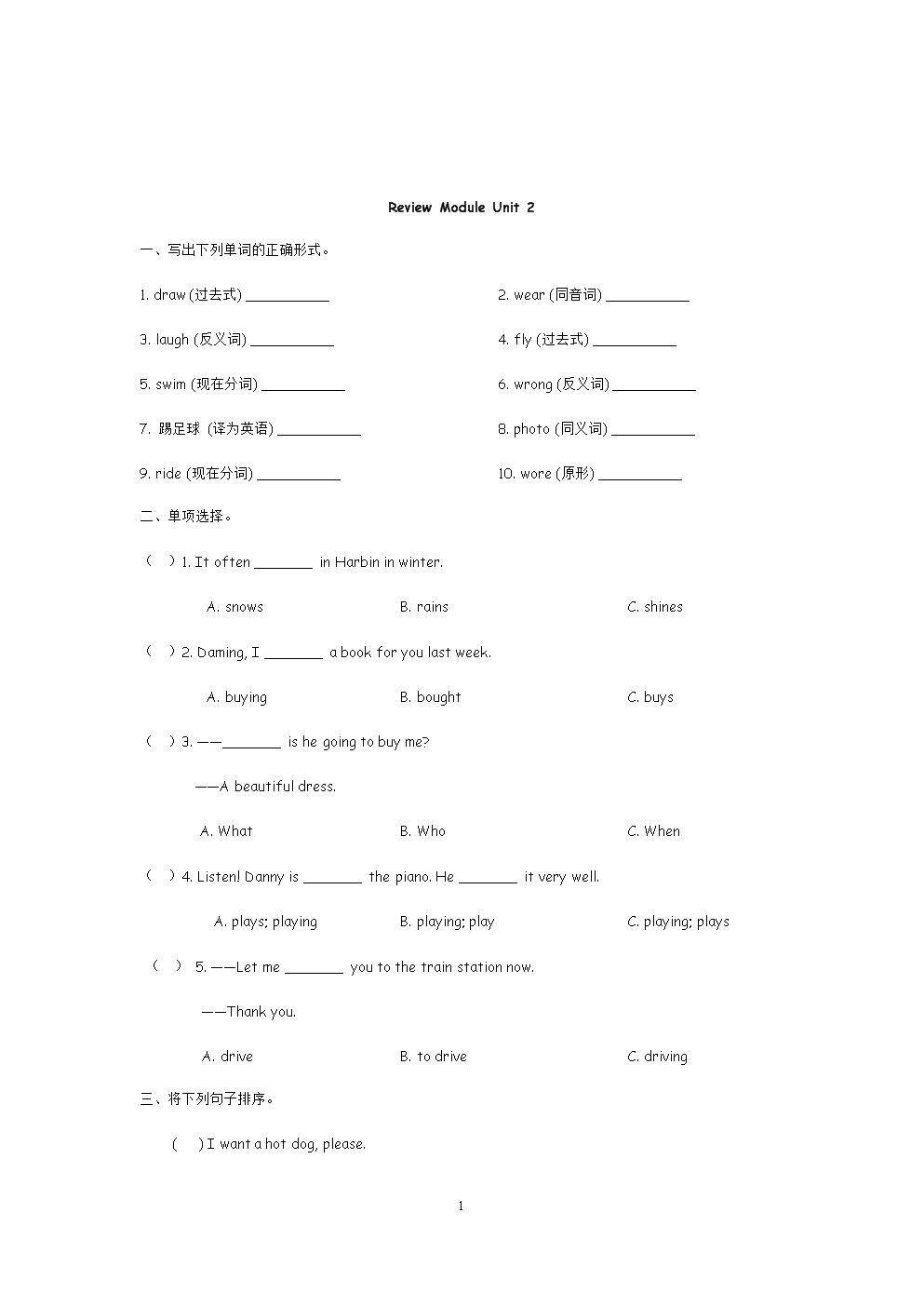 外研英语五年级下册 Review Module 教案.docx