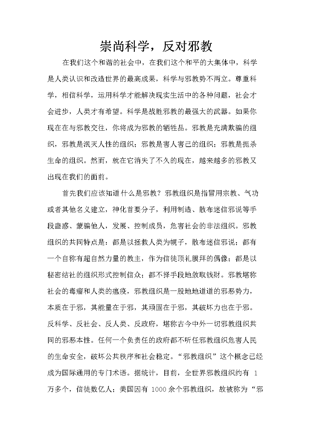 崇尚科学反对邪教;.docx