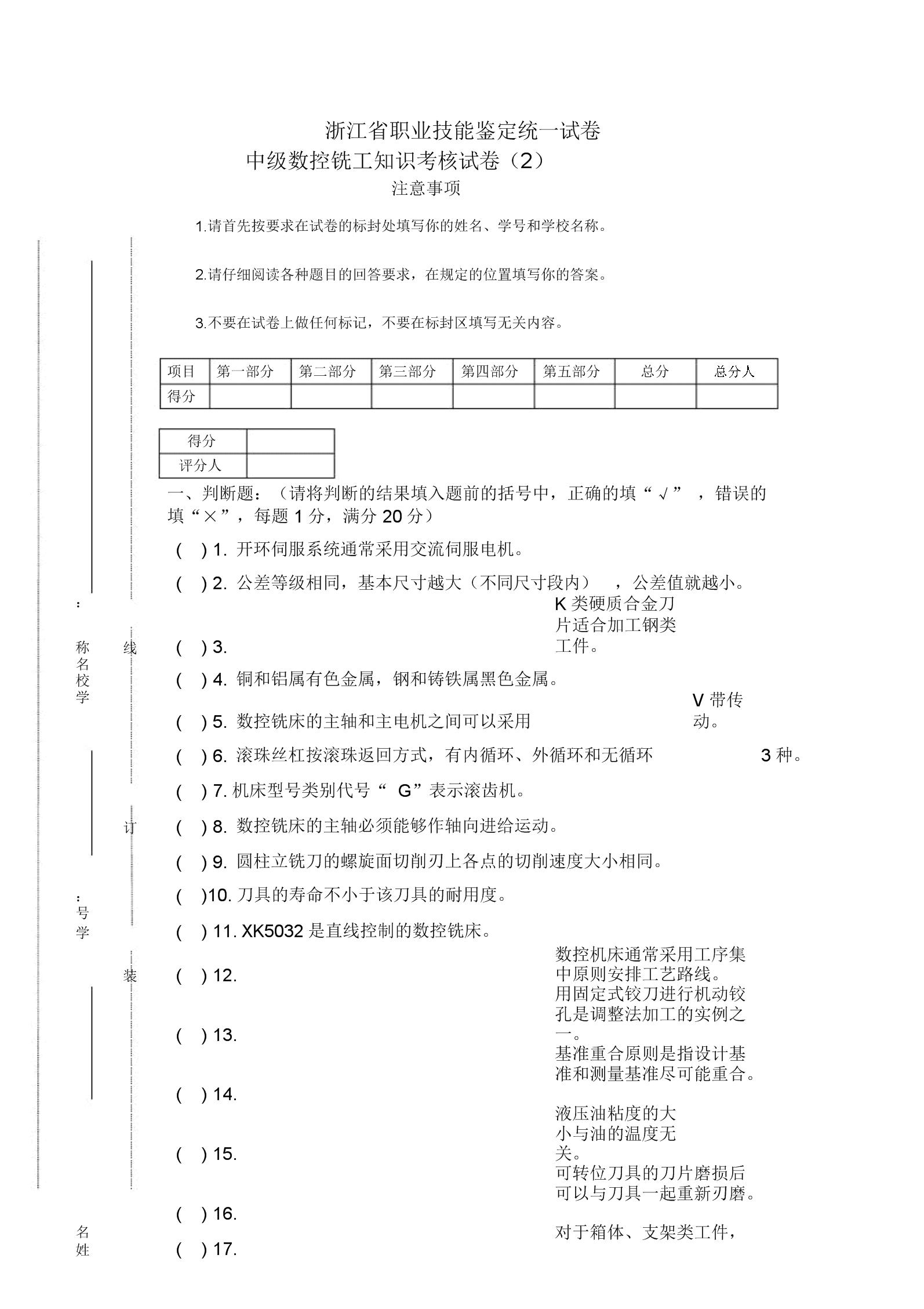 数控加工中级数控铣工知识试卷及答案20201024195946.docx